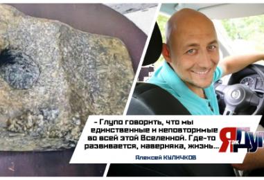 В Румынии нашли деталь от НЛО. Верить или нет и чего ждать от пришельцев?