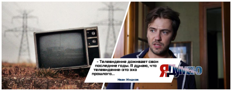Что изменится для россиян, когда не станет аналогового телевидения?