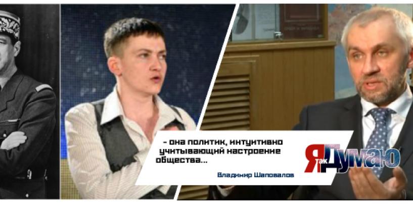 Есть ли надежда на Надежду? Внезапный визит Савченко в Москву.