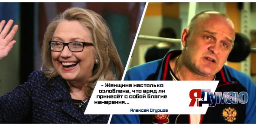 Главная тайна миссис «Killary»: чего ждать от «проблем с головой» кандидата Клинтон?