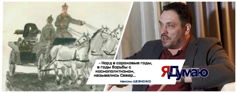 Русиано как будёновка. Максим Шевченко о патриотическом нейминге