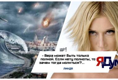 NASA готовится к концу света и предупредит нас за 5 дней