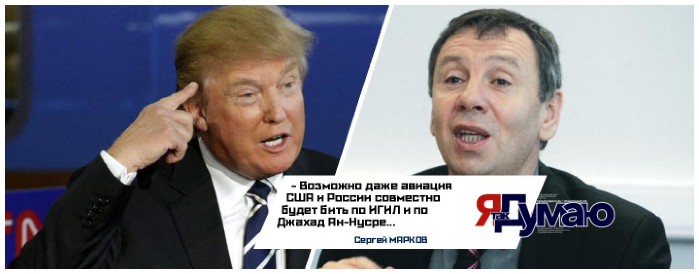 Политолог Марков назвал три причины, почему Трамп выгоден России