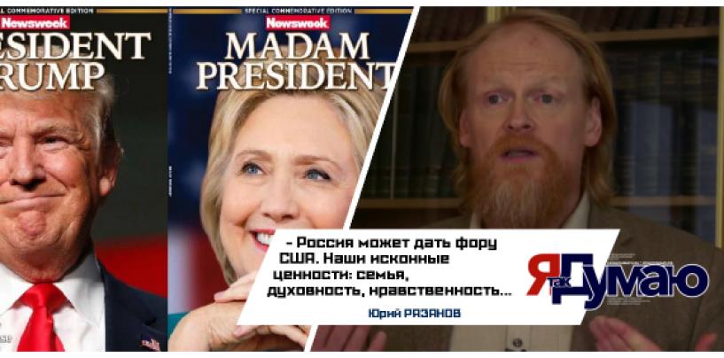«Мадам президент» из альтернативной реальности. А в реальности президент США Дональд Трамп
