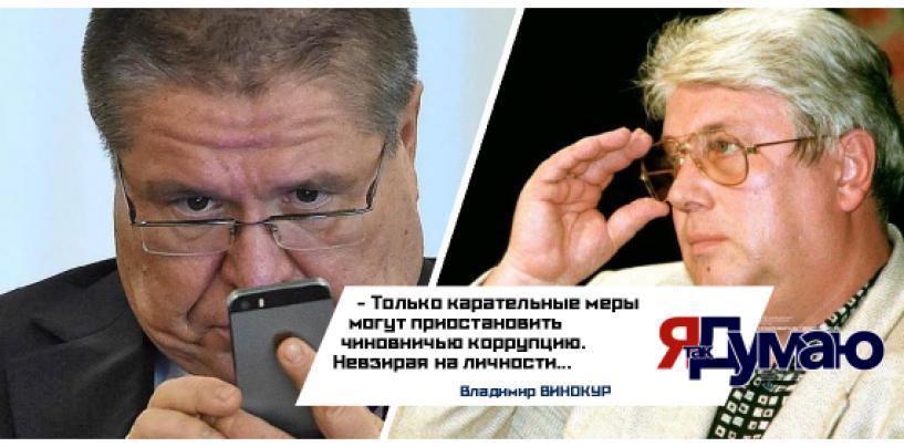 Глава Минэкономразвития Улюкаев задержан ФСБ за два миллиона долларов США