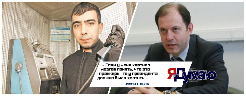 Российские пранкеры и украинский президент. Уже не смешно