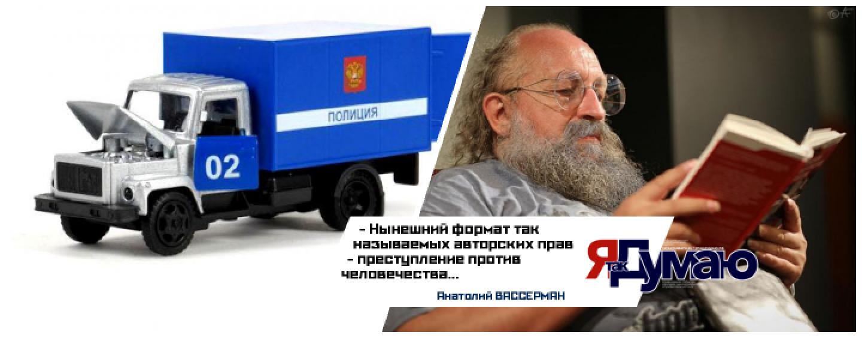 Роскомнадзор запретил продавать машинки в интернете. Авторское право преступно, — считает Вассерман