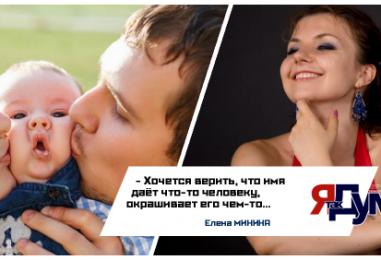 «Что в имени тебе моем…» Названы самые популярные детские имена в Москве