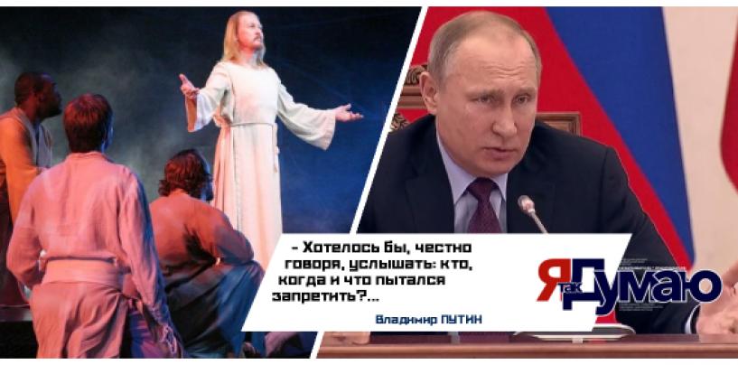 Кто, когда и что пытался запретить? — спросил Путин. Грань ищут Баршак, Гельман, Хотиненко и Лоза