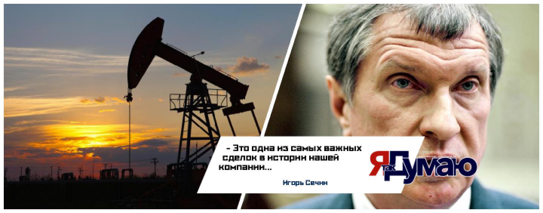 Часть акций «Роснефти» вошла в госбюджет