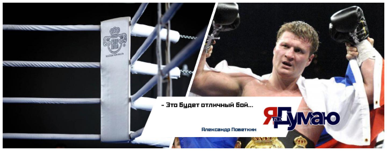 В Екатеринбурге готовятся к международному бою