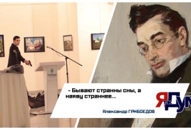 Видео убийства российского посла с мобильного телефона очевидца