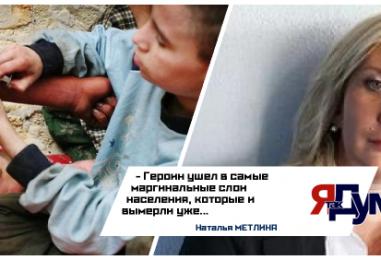 Наркозависимость победят к 2023 году? Сенсационная разработка русских ученых