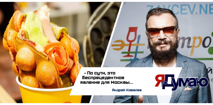 Предоткрытие уникального проекта «Гастротуса» состоялось в Москве