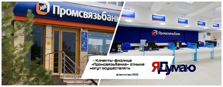 ПАО «Промсвязьбанк» сообщил об увеличении операционного дня до 20:30 по московскому времени