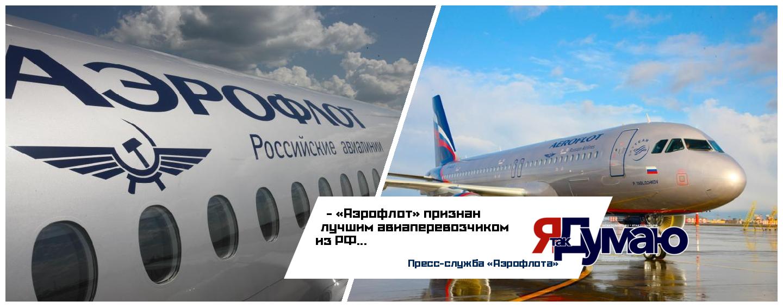 «Аэрофлот» признан лучшим авиаперевозчиком из РФ по версии National Geographic Traveler Awards 2017