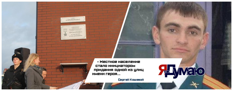В Калининградской области открыли улицу «русского Рэмбо»