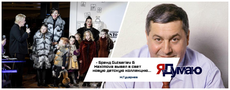 Меховая роскошь: бренд Gutseriev & Maximova вывел в свет новую детскую коллекцию