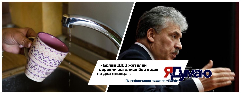 СМИ рассказали, как кандидат в президенты Грудинин лишил деревенских жителей воды на два месяца