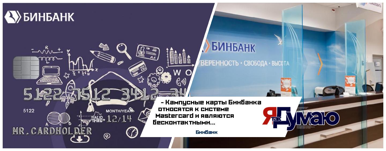 Бинбанк выпустит 7 тысяч карт для студентов и преподавателей Пермского вуза