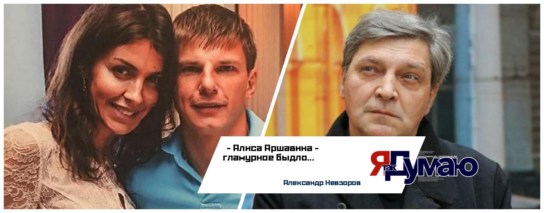 Александр Невзоров во время прямого эфира назвал жену Аршавина «гламурным быдлом»
