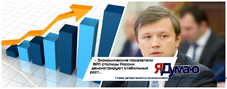 Экономика Москвы растет по основным направлениям
