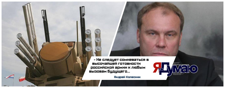 Андрей Колесник: не стоит сомневаться в готовности российской армии к любым вызовам будущего
