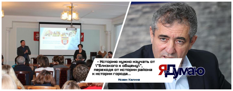 В школах столицы России будут преподавать историю района