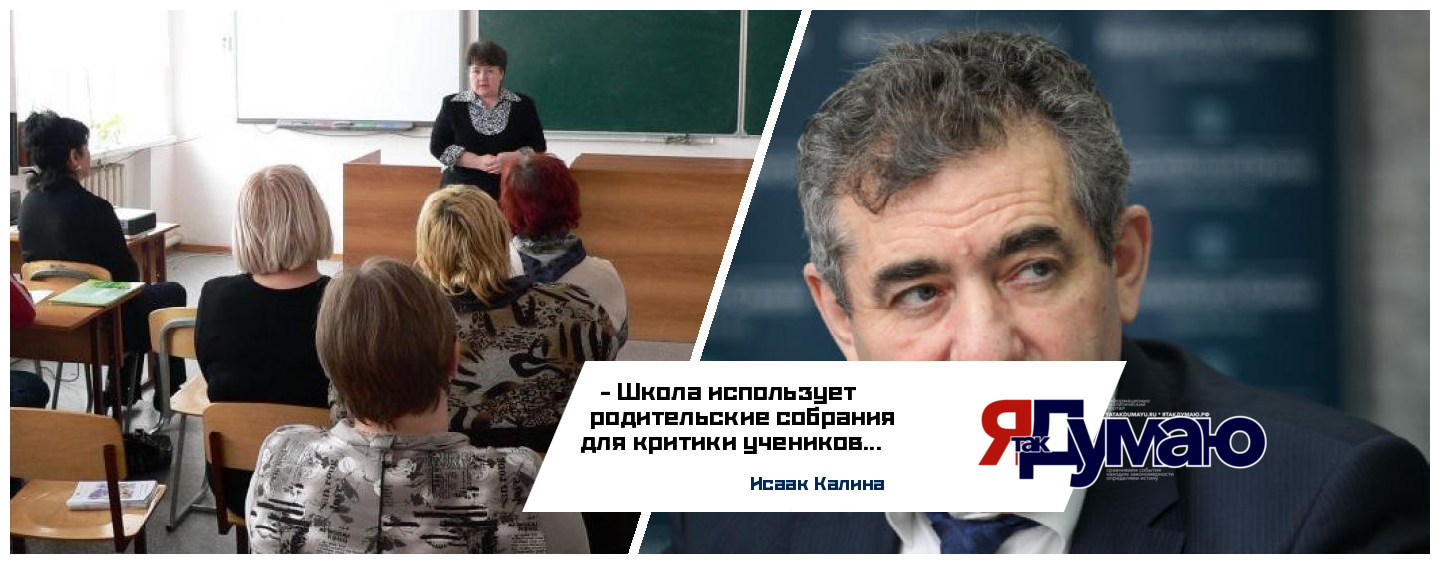 Исаак Калина: школа должна делать так, чтобы мамы и папы учеников хотели посещать родительские собрания