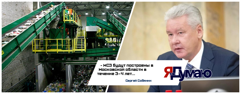 Сергей Собянин: значительная часть столичного мусора будет утилизироваться на новых МСЗ