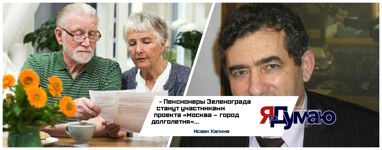 Пенсионеры Зеленограда станут участниками проекта «Москва – город долголетия»