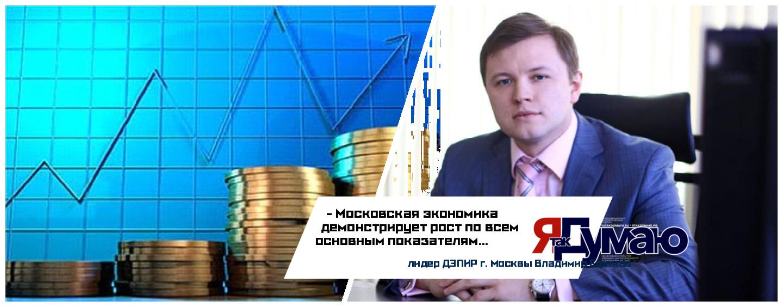 Владимир Ефимов: Москва показывает уверенный экономический рост по всем ключевым показателям