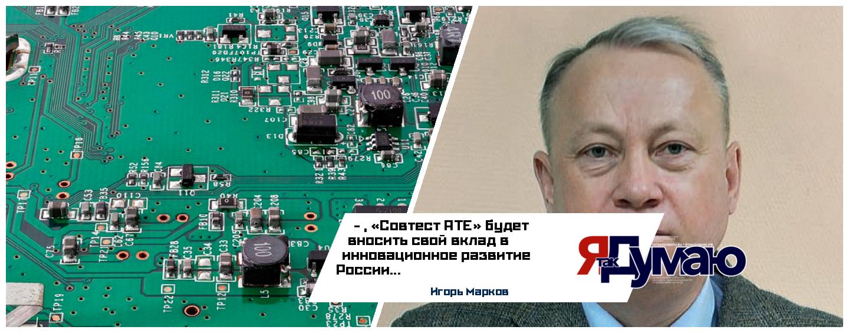 «Совтест АТЕ» построит к 2021 году завод по производству оборудования для микроэлектроники