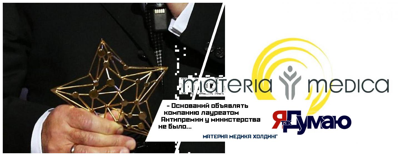 «Материа Медика» пожалуется в суд и в Прокуратуру на организаторов Антипремии