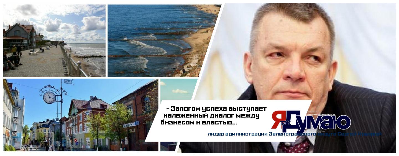Сергей Кошевой: диалог между бизнесом и властью — ключ к достижению успеха