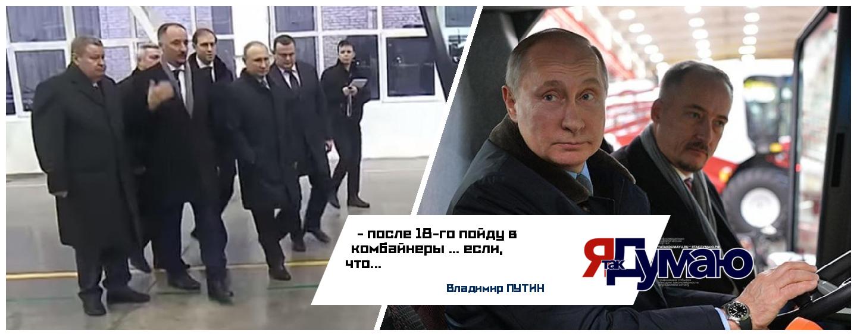 Путин осмотрел технику «Ростсельмаша» и пошутил:
