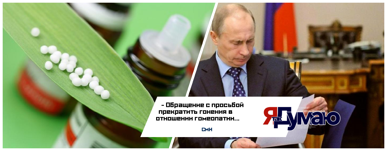 СМИ рассказали о том, кому выгодно запрещение гомеопатии в России