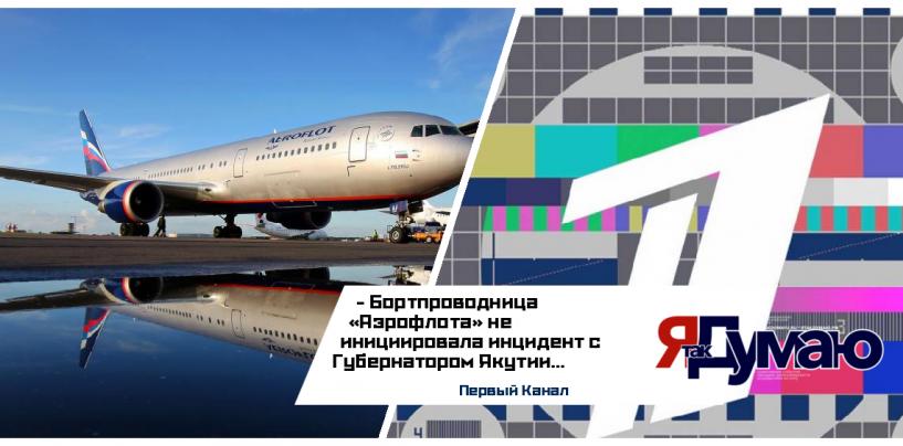 Первый Канал сумел разоблачить Губернатора Якутии в инциденте с бортпроводницей «Аэрофлота»