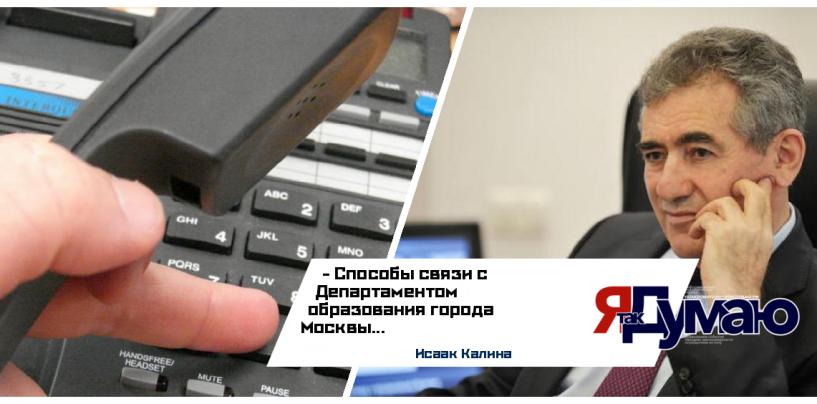 Исаак Калина назвал способы связи с Департаментом образования города Москвы