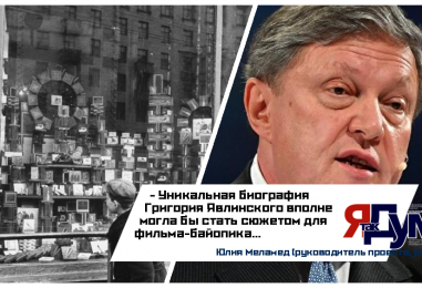 Биография Явлинского реализована в виде проекта на его сайте