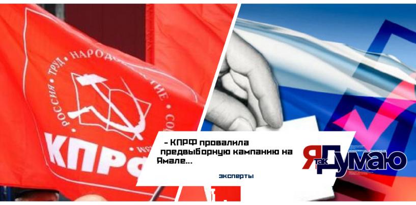 Эксперты утверждают, что КПРФ недостаточно хорошо провела предвыборную кампанию на Ямале
