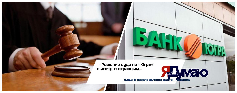 «Югра» не согласилась с апелляционным судом по отзыву лицензии