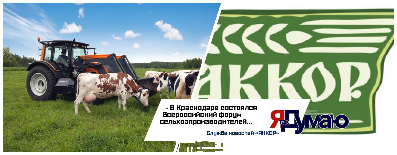 Фермеры из Калужской области стали деятельными участниками Всероссийского форума сельхозпроизводителей