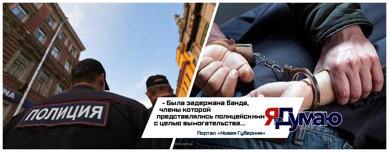 Фальшивых полицейских арестовали в Краснодаре