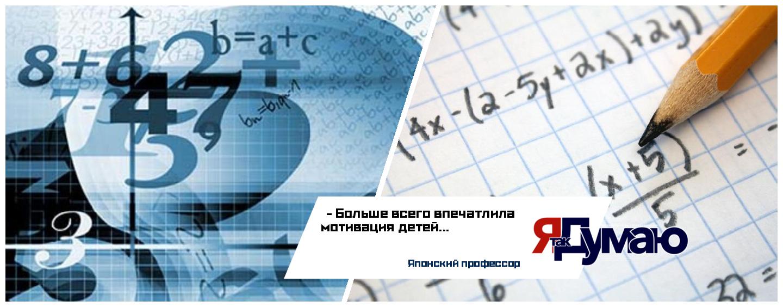 Японский профессор высоко оценил уровень обучения математике в московских школах