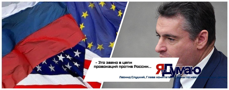 Леонид Слуцкий назвал высылку дипломатов антироссийским сговором