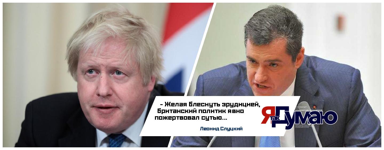 Председатель комитета Госдумы по международным делам Леонид Слуцкий ответил на выпад Бориса Джонсона