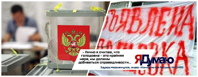 Угрозы вместо разбирательств: активисты Коммунистов России в КЧР будут голодать