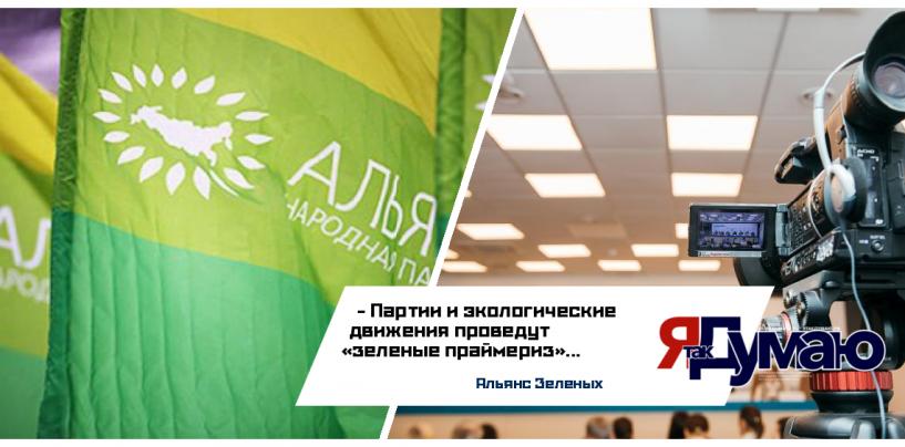 Экологи проведут «зеленые праймериз» в преддверие выборов на пост мэра Москвы