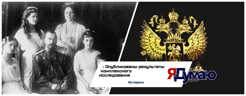Установлено, что «екатеринбургские останки» не имеют отношения к семье Николая II
